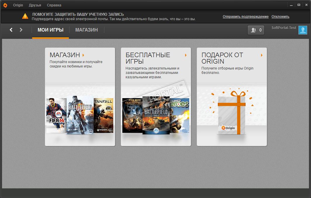 Origin программу скачать бесплатно программа все буде добре скачать