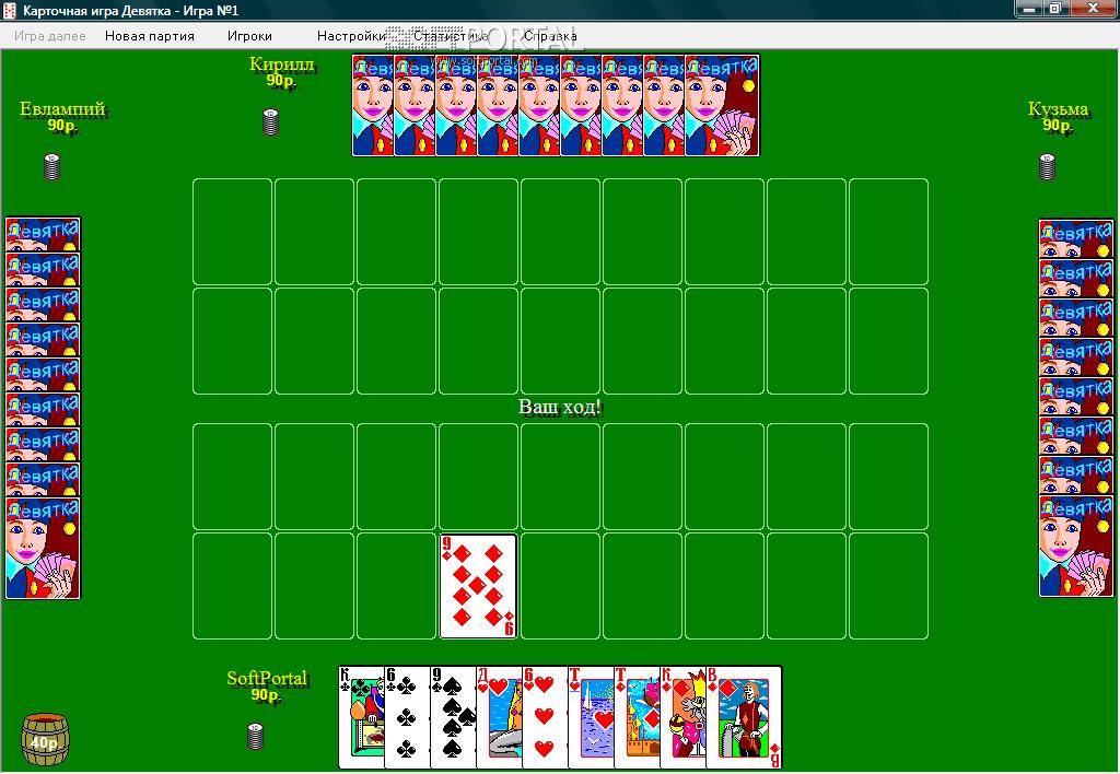 Скачать игру в карты 1000 онлайн бесплатно и без регестрации скачать игру left4dead2 онлайн бесплатно