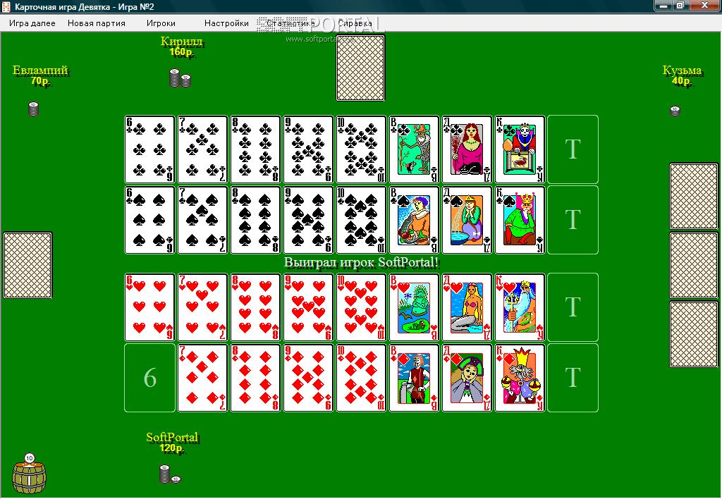 играть девятка i карты