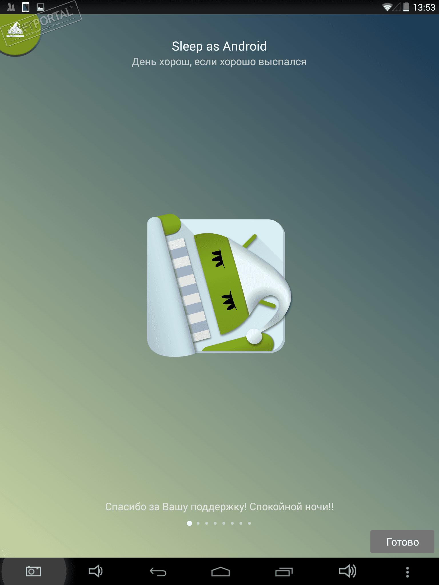 Приложение sleep as android скачать полную версию