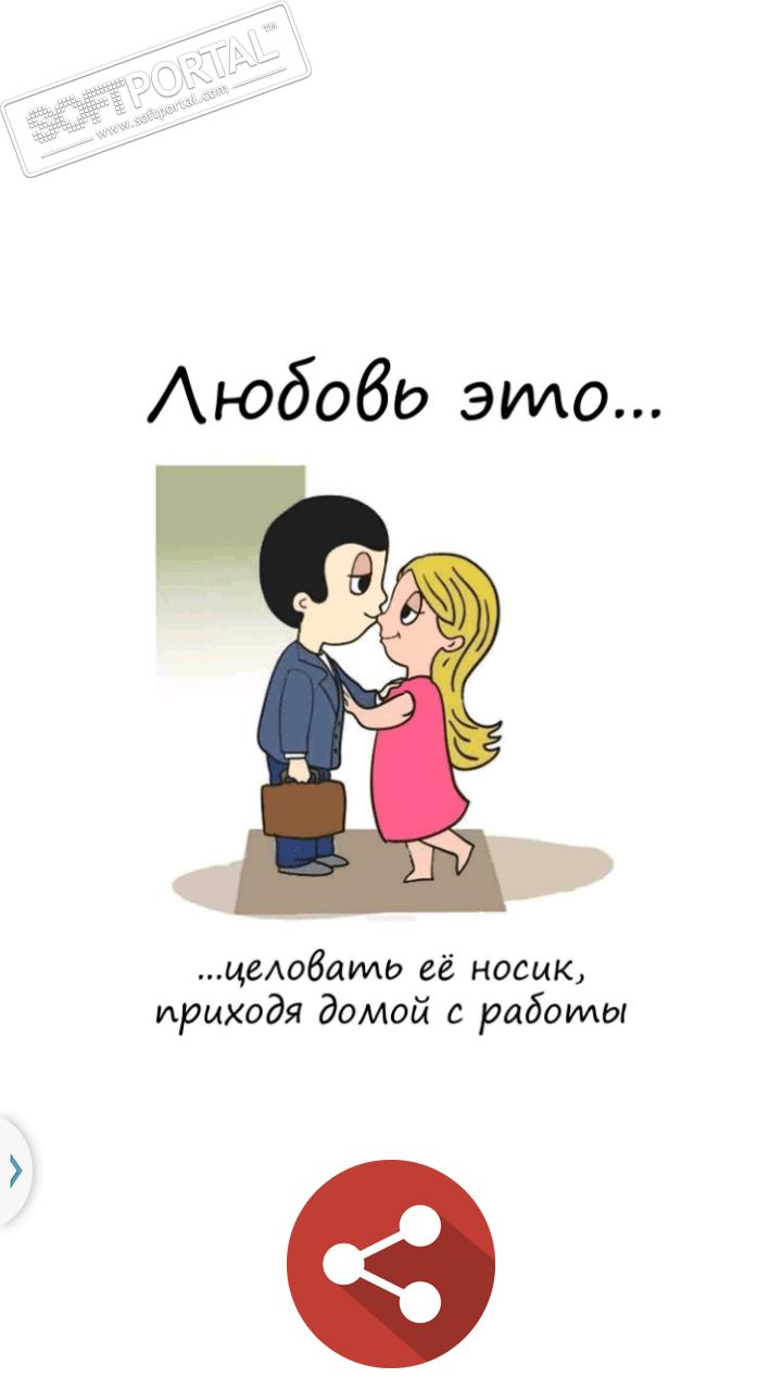 Жвачки и love is картинки в хорошем качестве