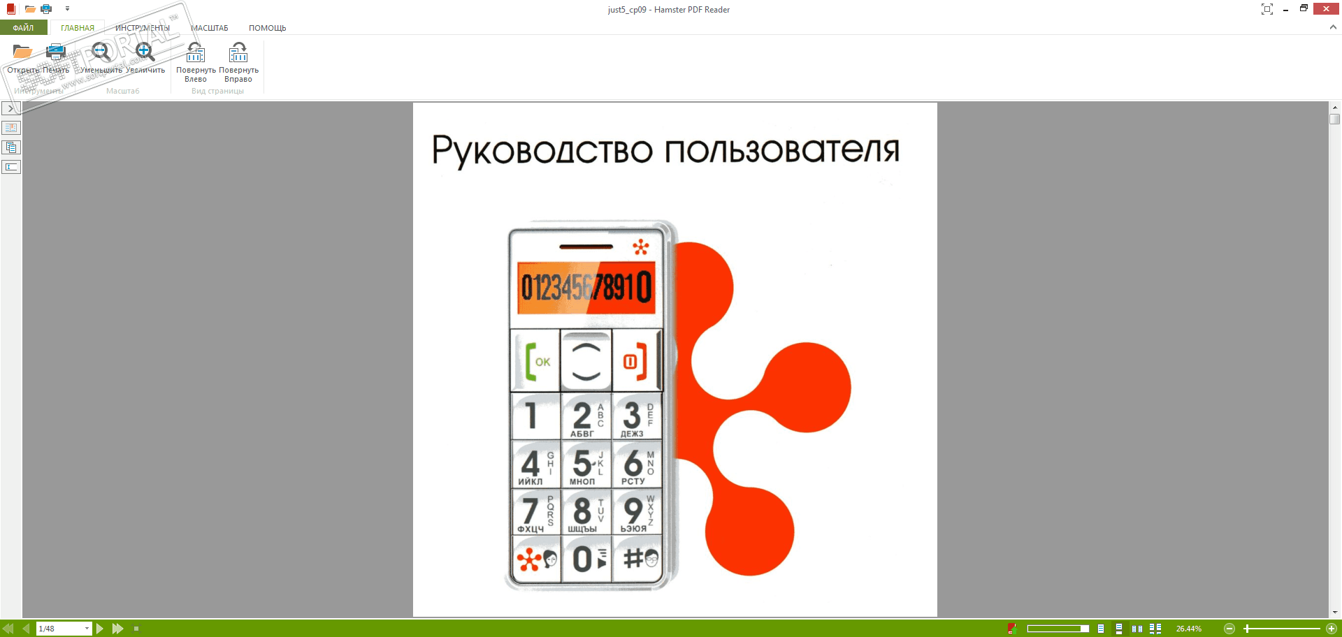 Hamster pdf reader скачать для андроид