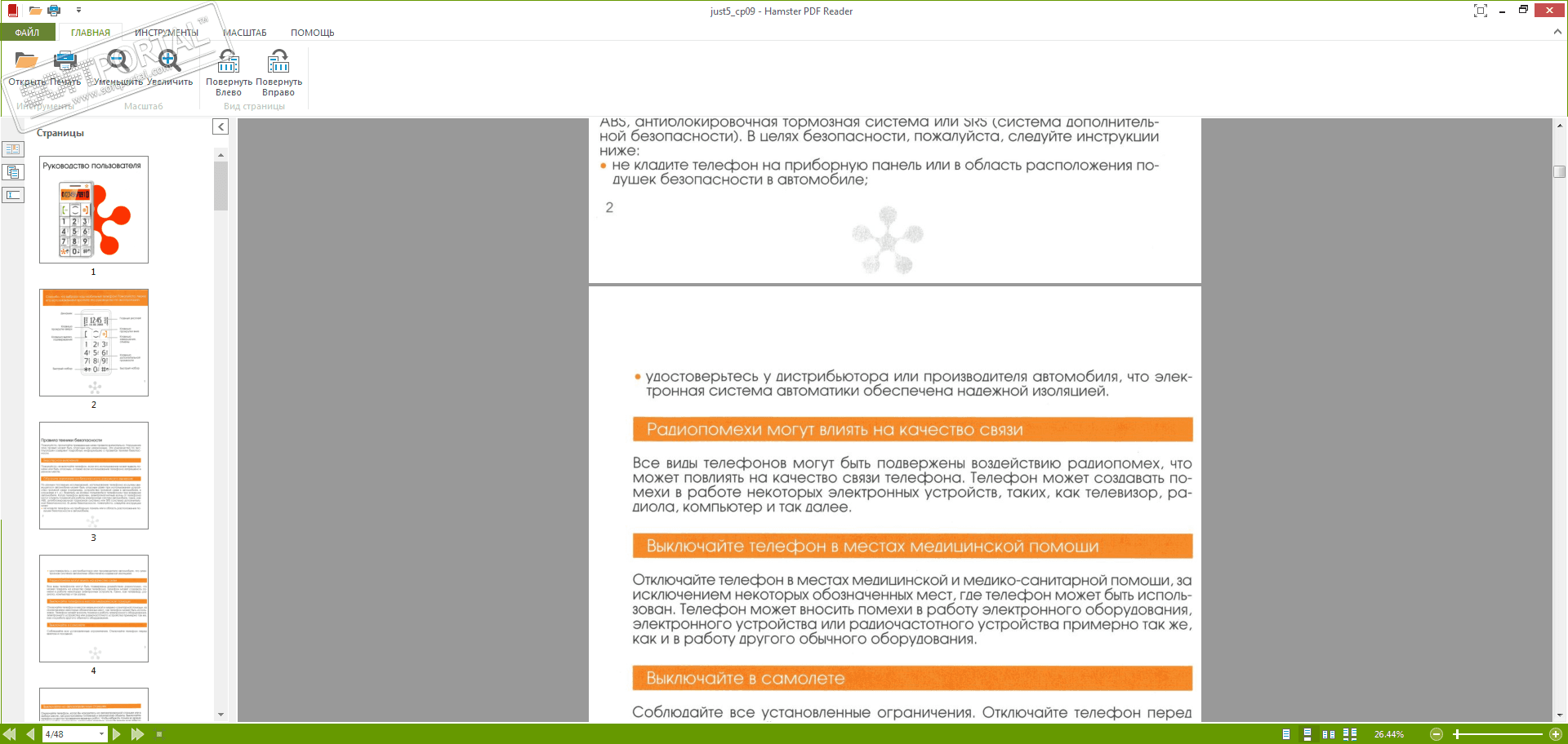 Hamster pdf reader скачать