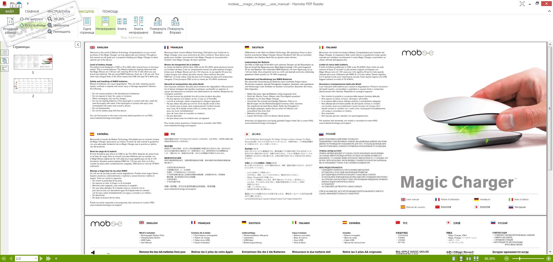 hamster pdf reader для андроид