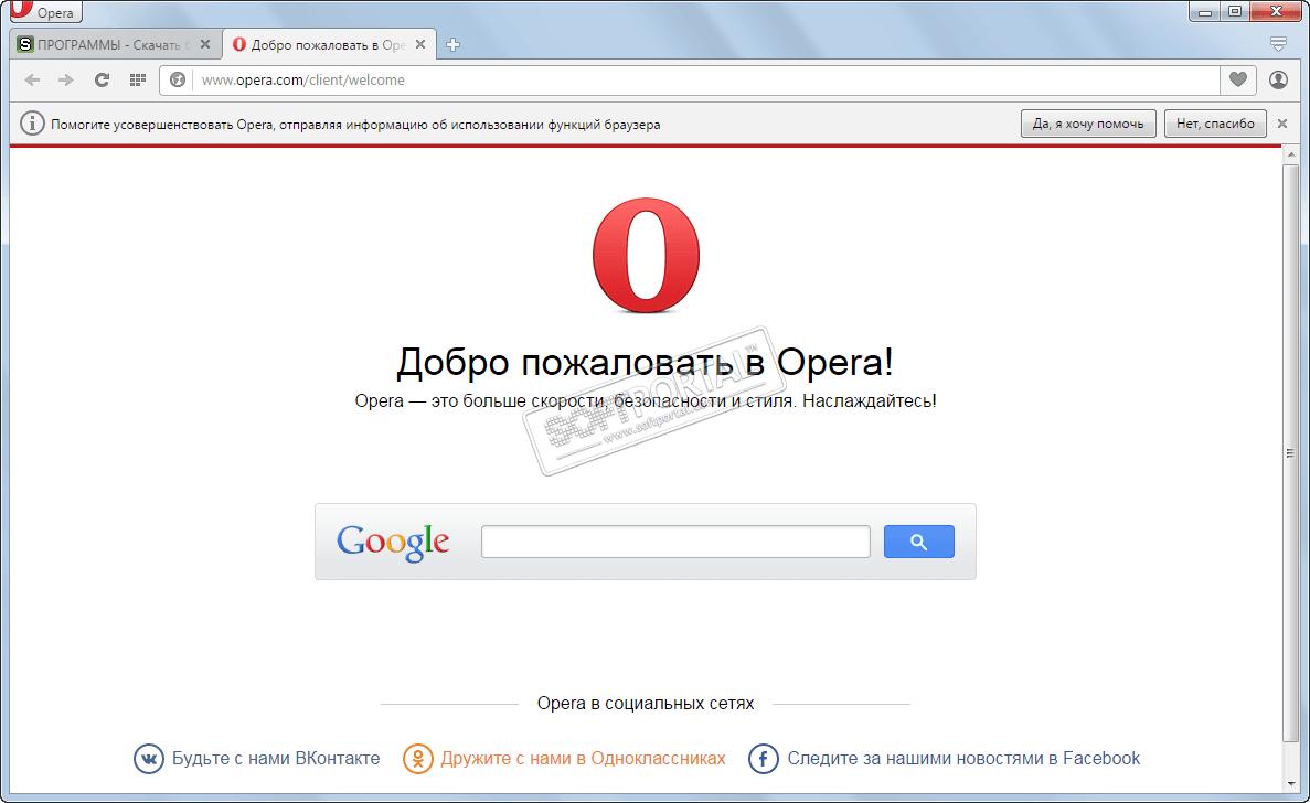 Opera Hybrid 7Kcas