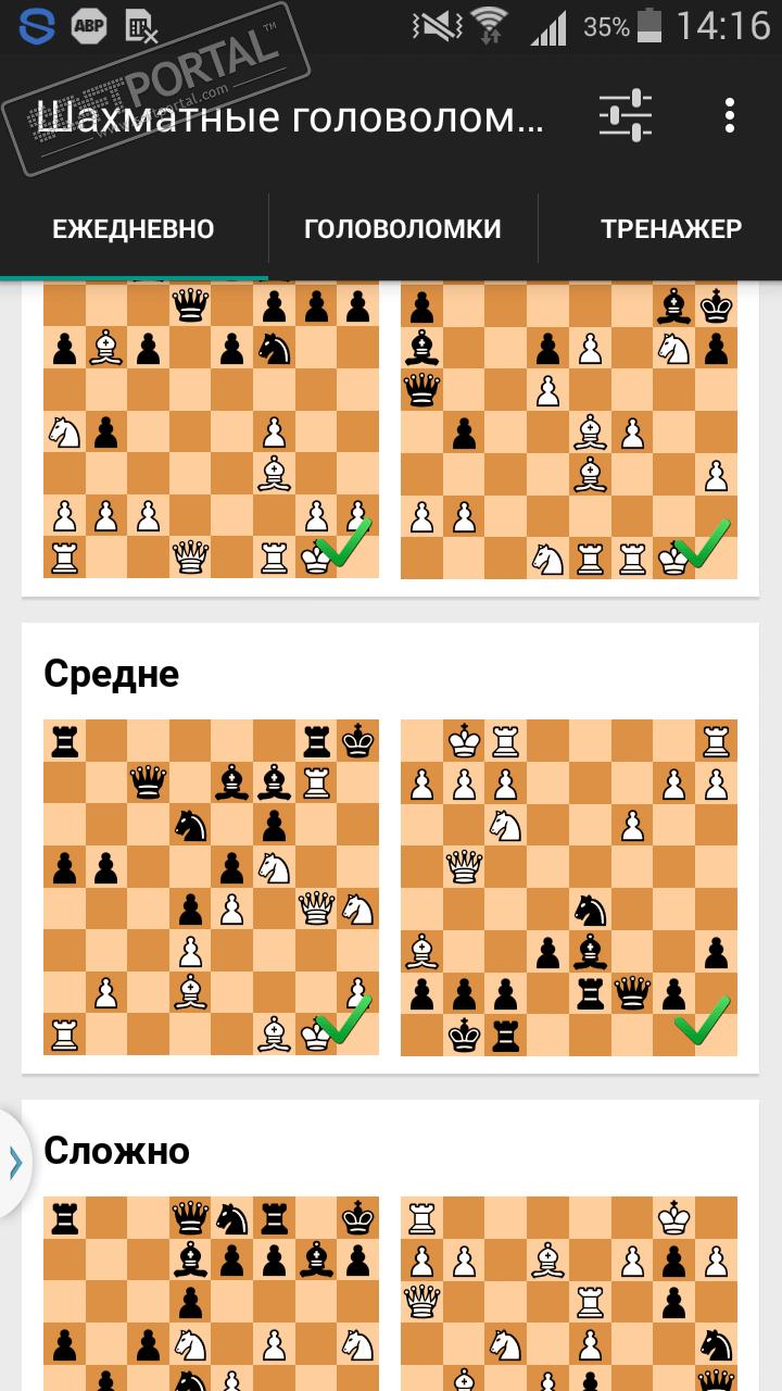 Скачать о игру на андроид шахматные головоломки