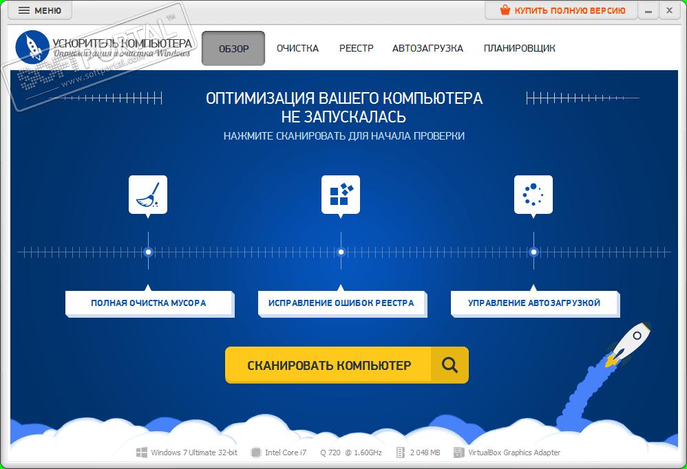 Скачать программу ускоритель интернета бесплатно
