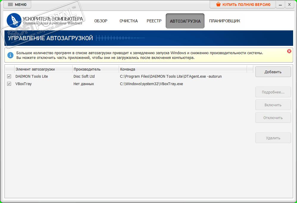 Программа для ноутбука ускоритель скачать бесплатно