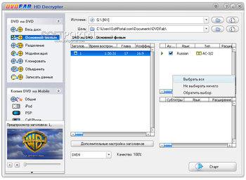 Скриншот программы DVDFab 10.0.7.2