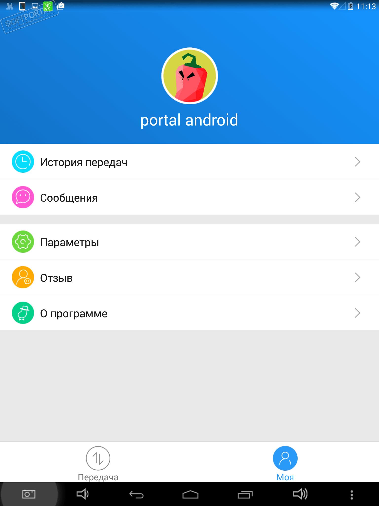 Скачать шерит на андроид программа бесплатно