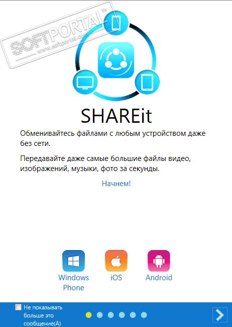 Программа Shareit Для Ноута