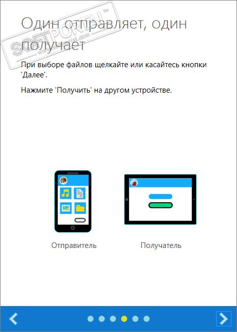 SHAREIT 4.0 ДЛЯ КОМПЬЮТЕРА НА РУССКОМ СКАЧАТЬ БЕСПЛАТНО