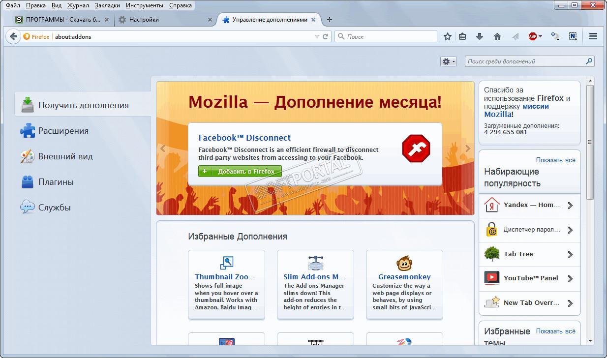 Firefox ESR - скачать бесплатно Firefox ESR 45 9 0 / 60 7 2