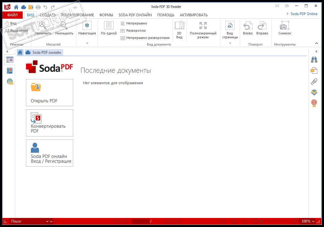 Soda pdf reader скачать бесплатно на русском