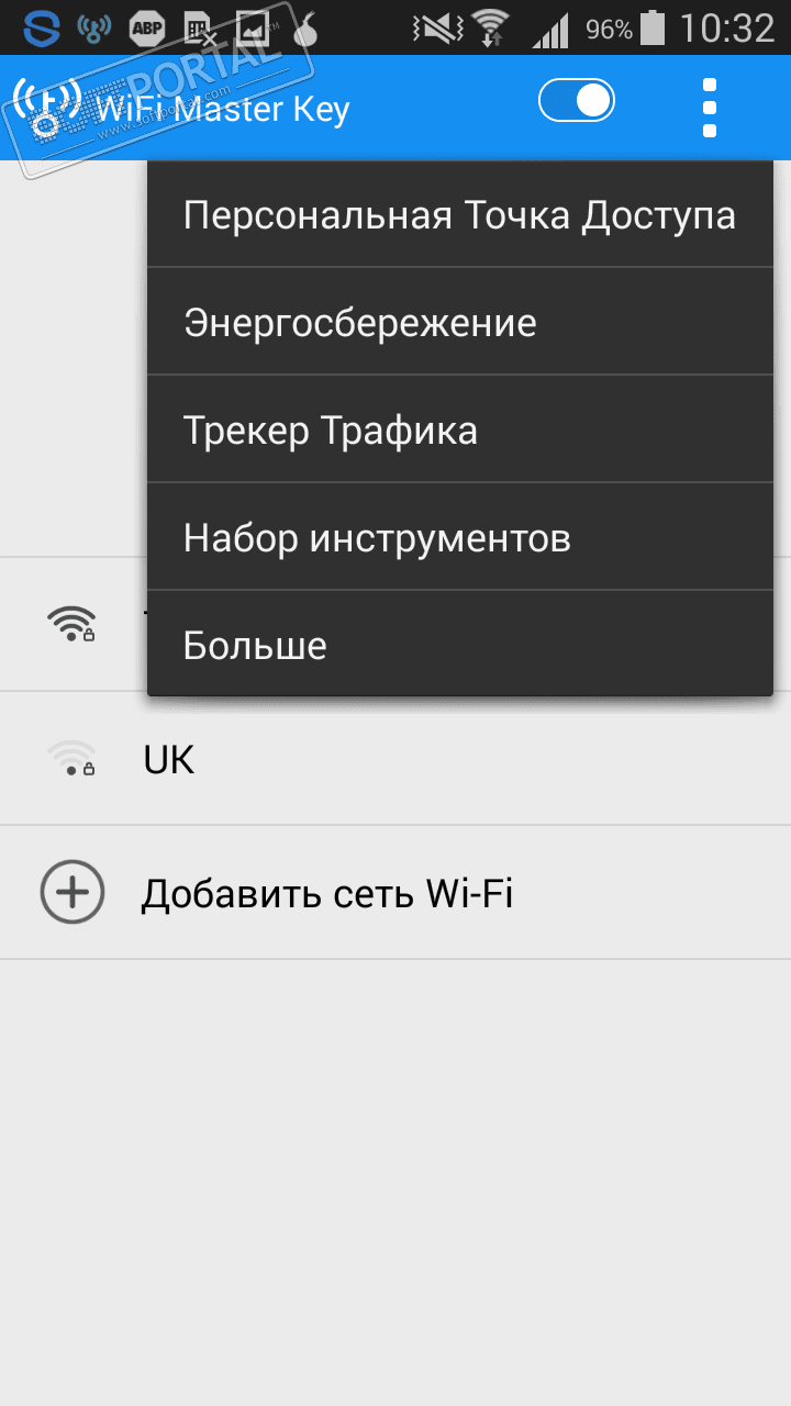 Скачать wifi master key 4. 3. 86 для android.