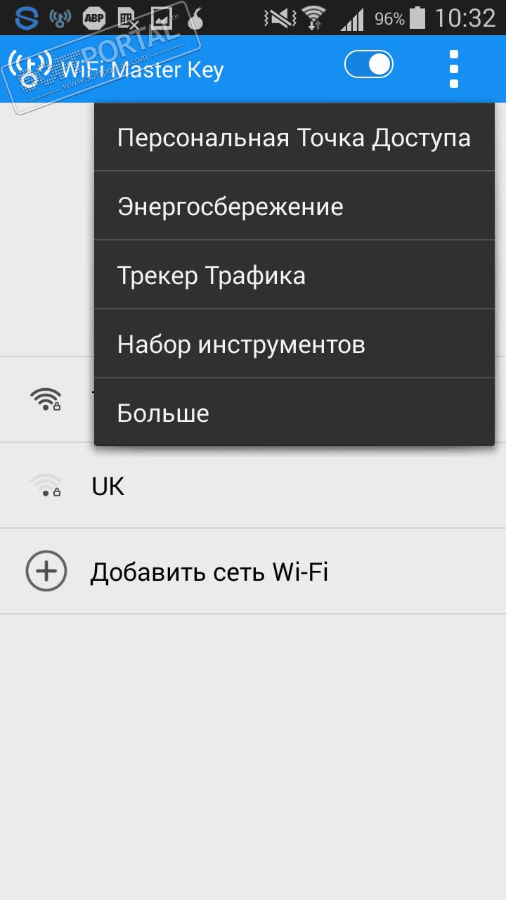 wifi master key скачать на компьютер