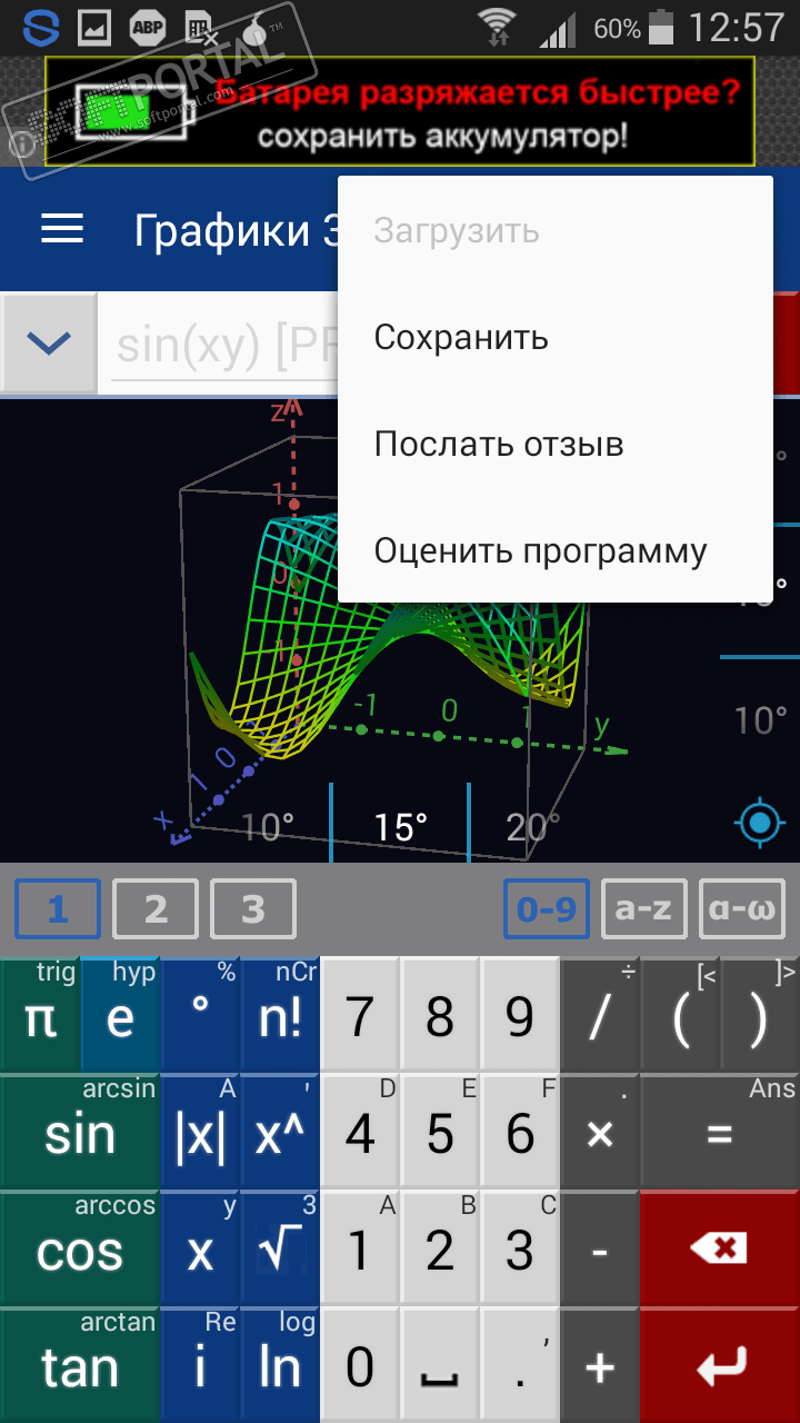 Скачать калькулятор с корнями на андроид