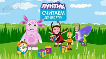 Цифры игра для ... - rujoz.njskeptics.com