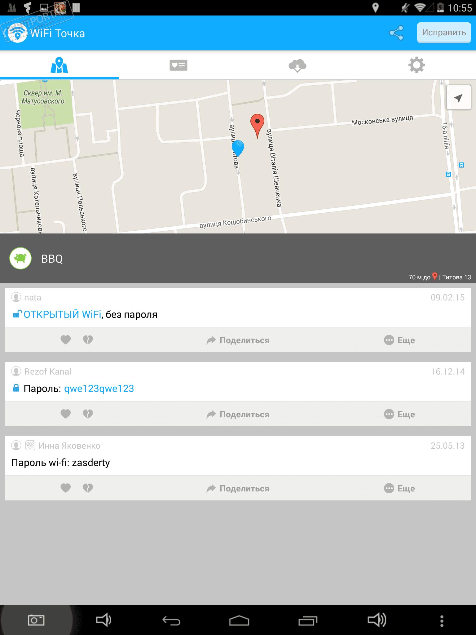 Вай фай на мап программу андроид