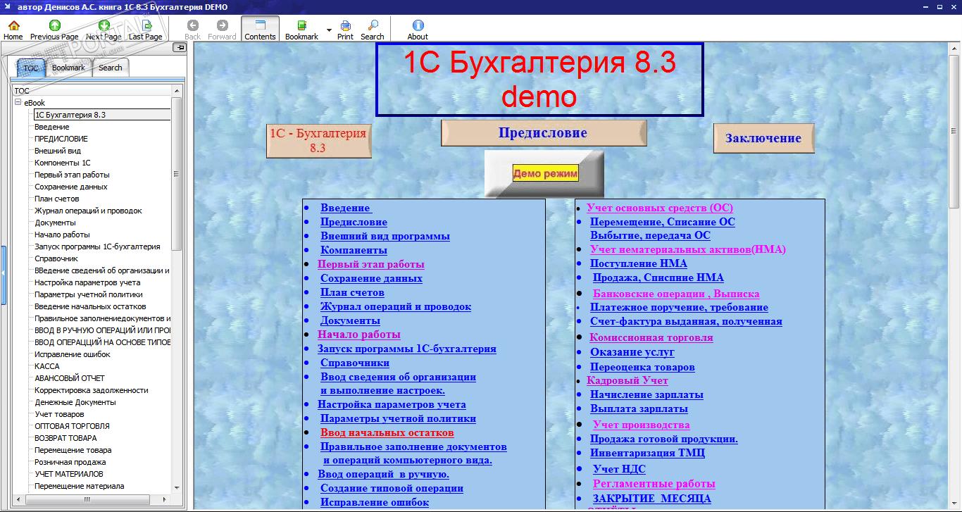 Обновление программы 1с 8.3 скачать бесплатно