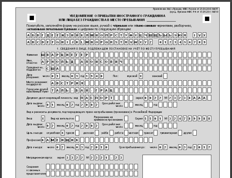 Письмо в фсс о зачете переплаты образец база документов.