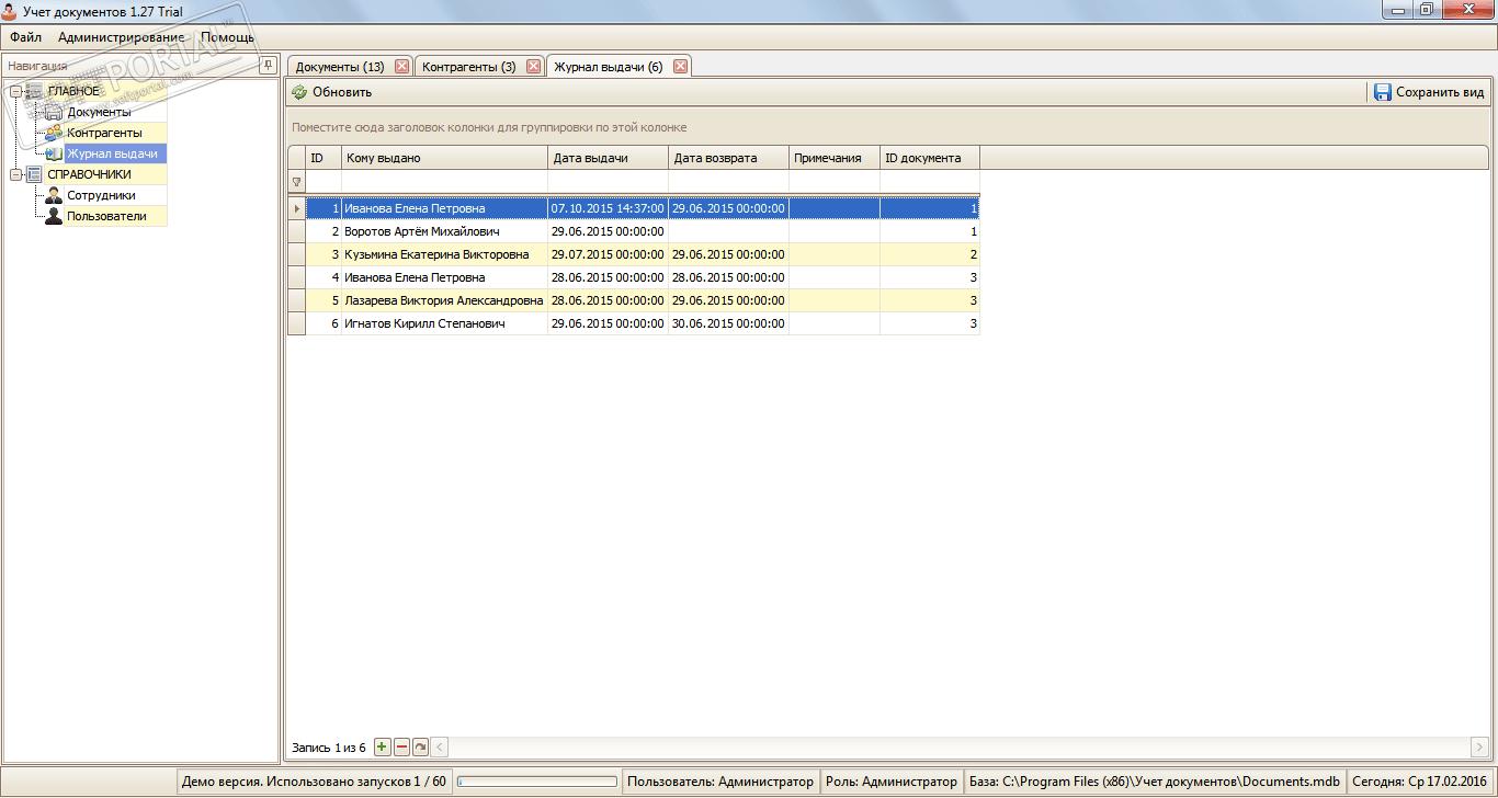 Архивация документов программа скачать простая программа табель бесплатно скачать