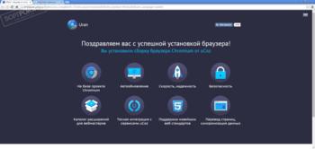 скачать браузер бесплатно и без регистрации uran для планшета