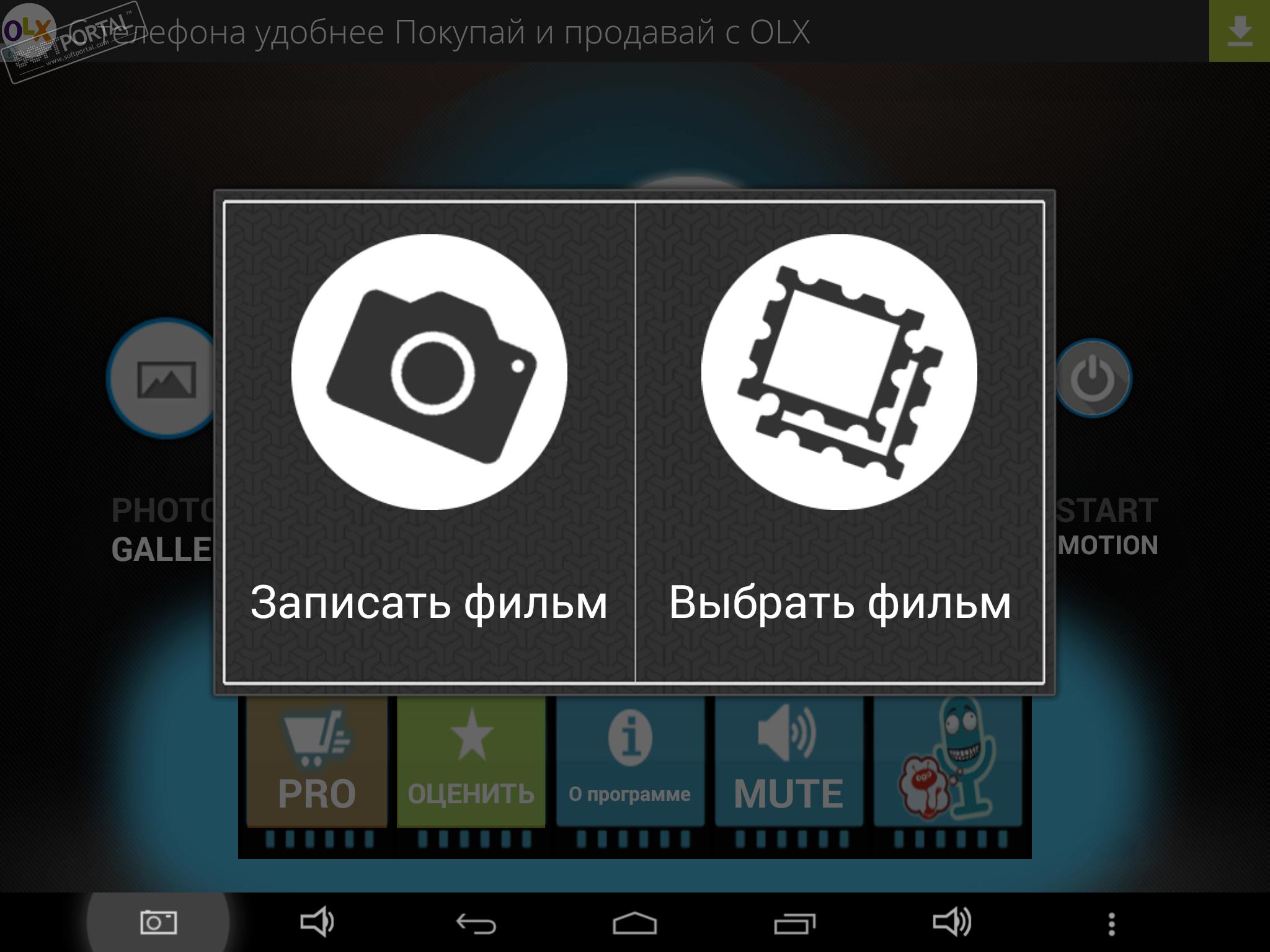 Скачать slow motion fx 1. 2. 5 для android.