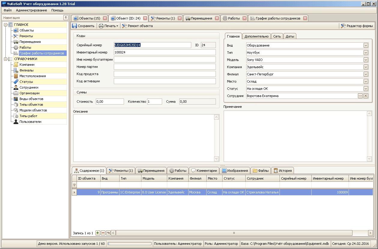 Программа учета оборудования скачать бесплатно скачать приложения для скачивание ютуба