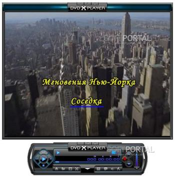 DVD X Player Pro - скачать бесплатно DVD X Player Pro 4.1