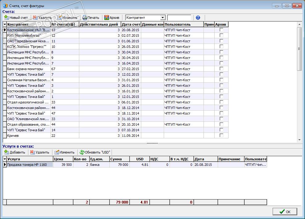 Crm система для ип событий битрикс