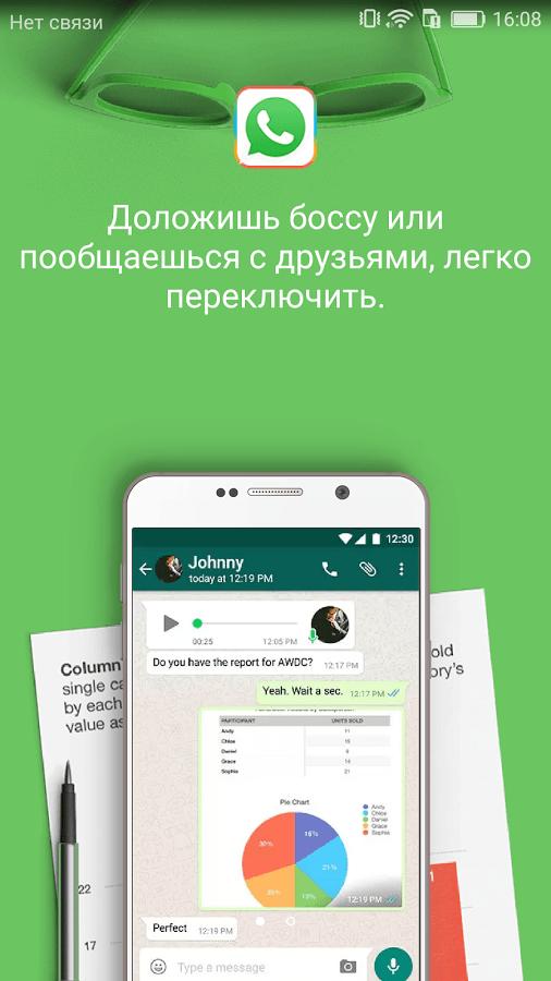параллель программа скачать для андроид
