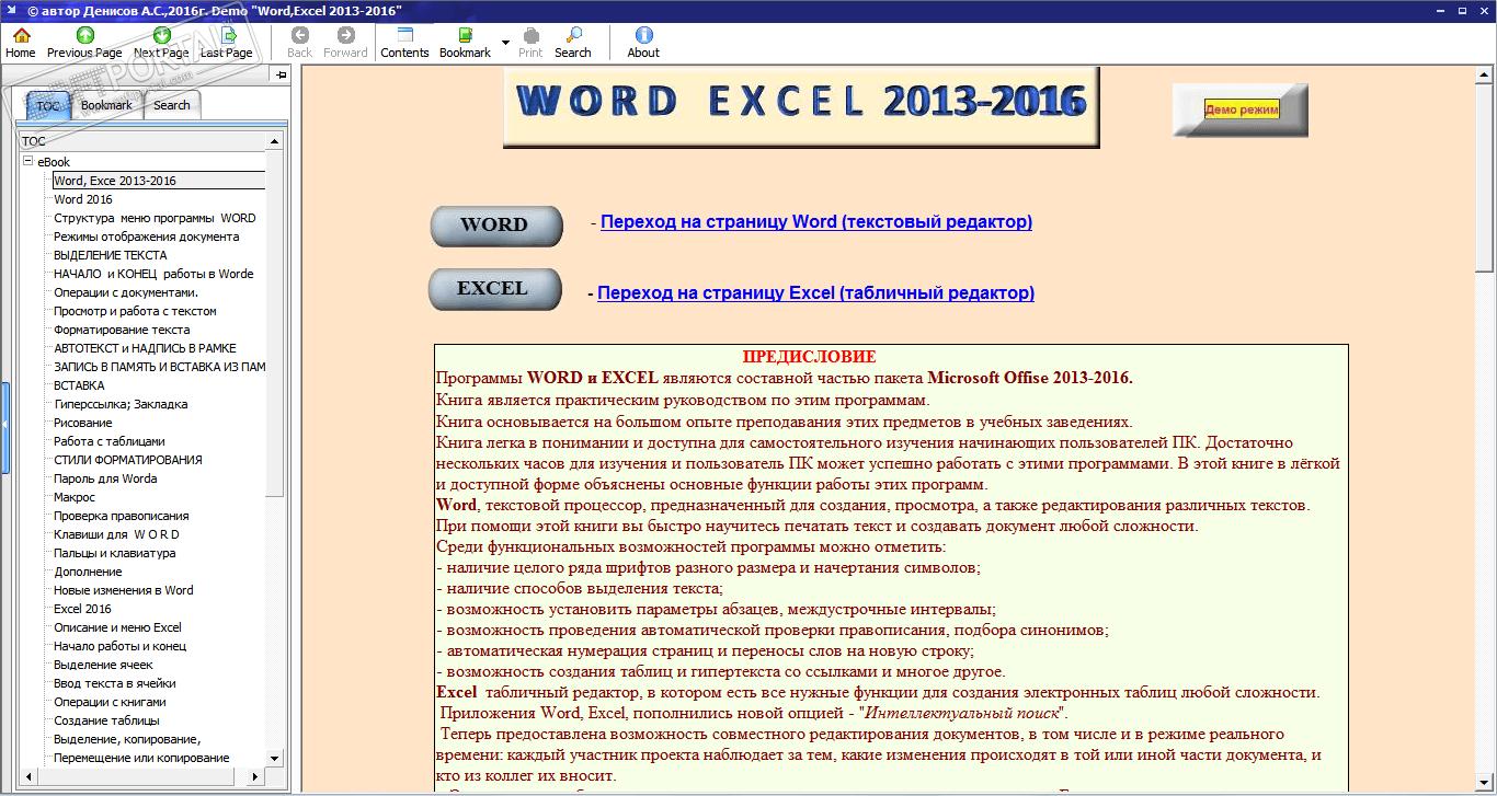 Excel для чайников скачать книгу бесплатно