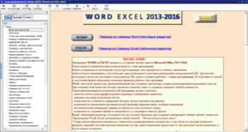 знакома с программами word excel