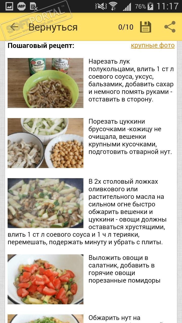 Салат из красной рыбой