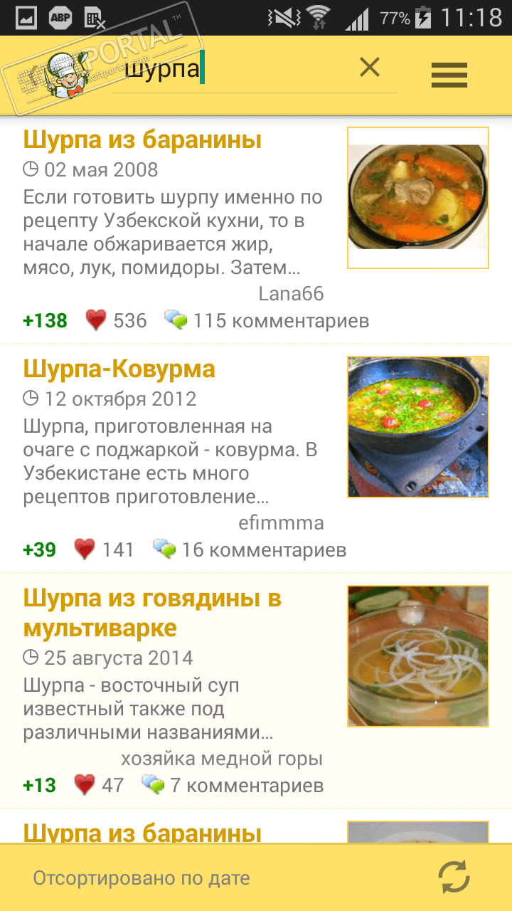 Бесплатно рецепты супов