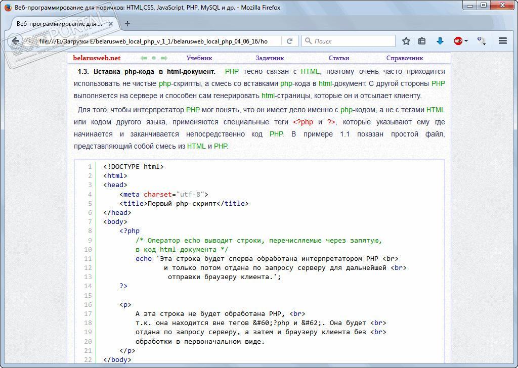 Задачник по html css