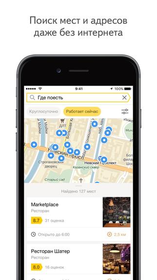 Yandex карты для айфон 5