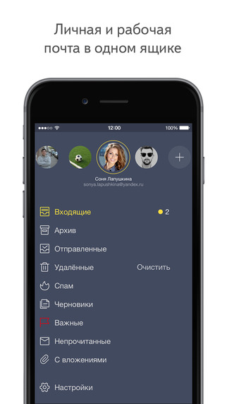 Яндекс.Почта 3.81.2 для iPhone, iPad