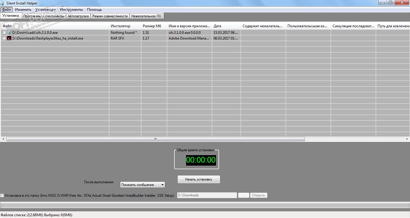 Silent Install Helper - скачать бесплатно Silent Install