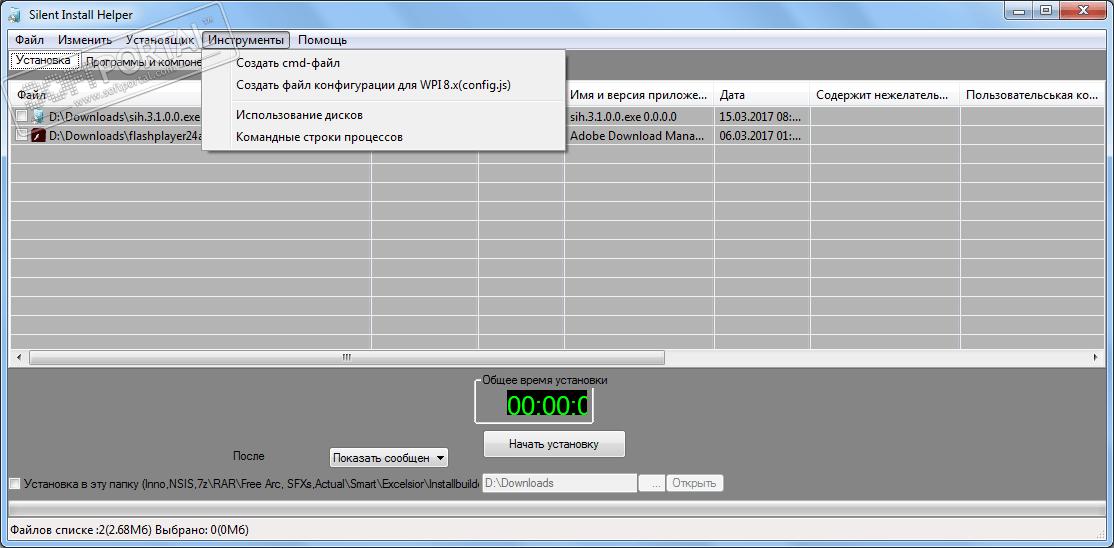 silent install helper tutorial