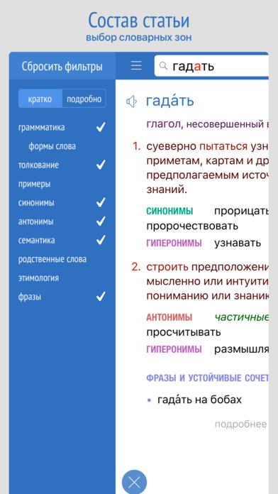 estonsko russkij slovar online dating