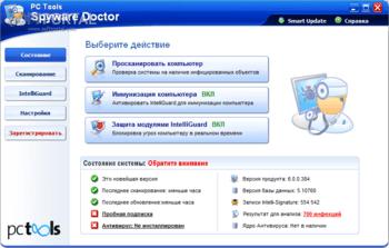 Spyware doctor скачать бесплатно