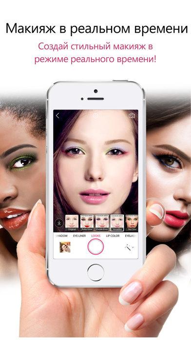 Программа для айфона макияж на