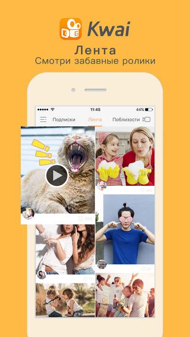 Kwai 6.8.1 для iPhone, iPad