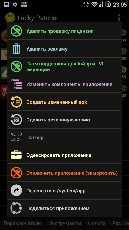 Lucky patcher лаки патчер v 7. 2. 4 | приложения для android.