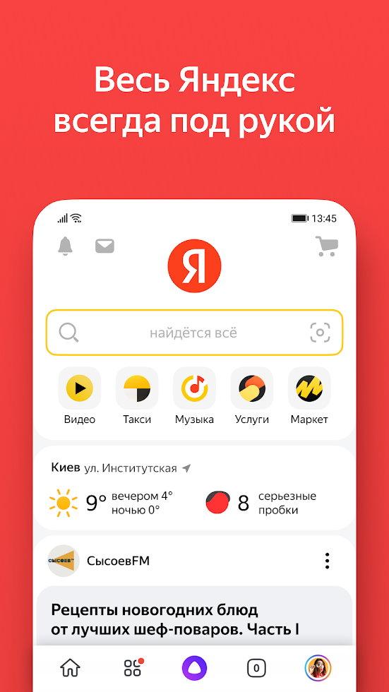 Яндекс: алиса скачать бесплатно яндекс: алиса 7. 51 для android.