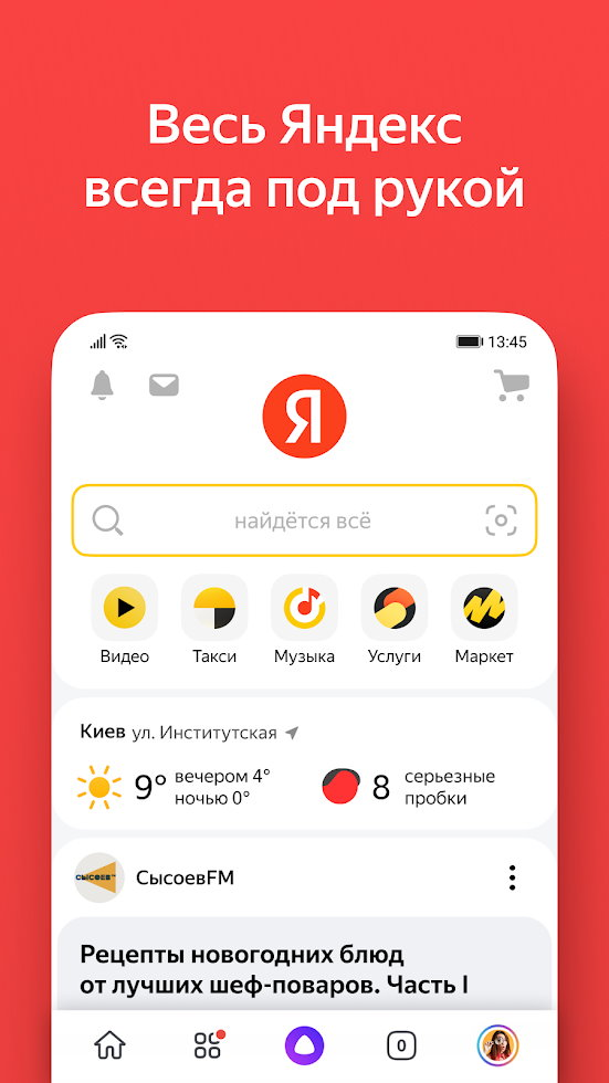обновление яндекс на андроид бесплатно