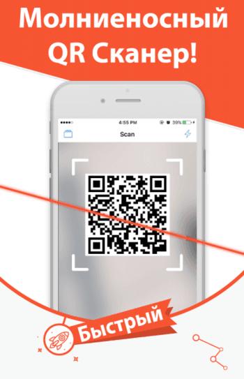 Скачать Сканер QR и штрих-кодов 1.5.3 на …