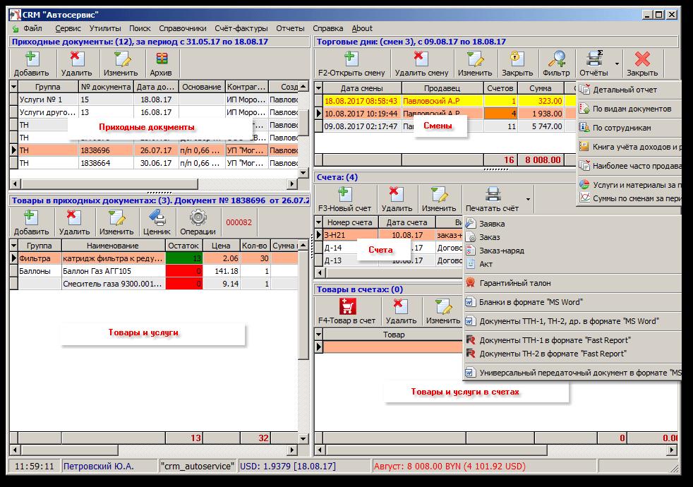 Crm система управления автосервисом скачать автоматизация системы продаж интернет магазина
